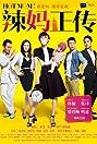 La ma zheng zhuan (2013) Poster