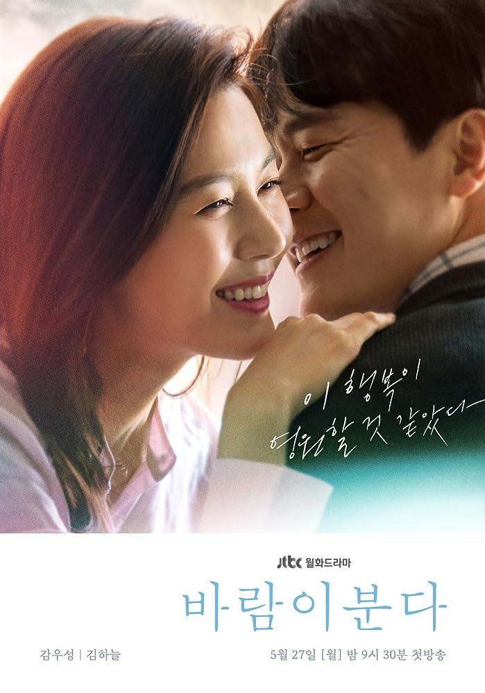 The Wind Blows (Korean Series) 1