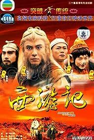 Sai yau gei (1996)