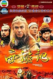 journey to the west 2 imdb