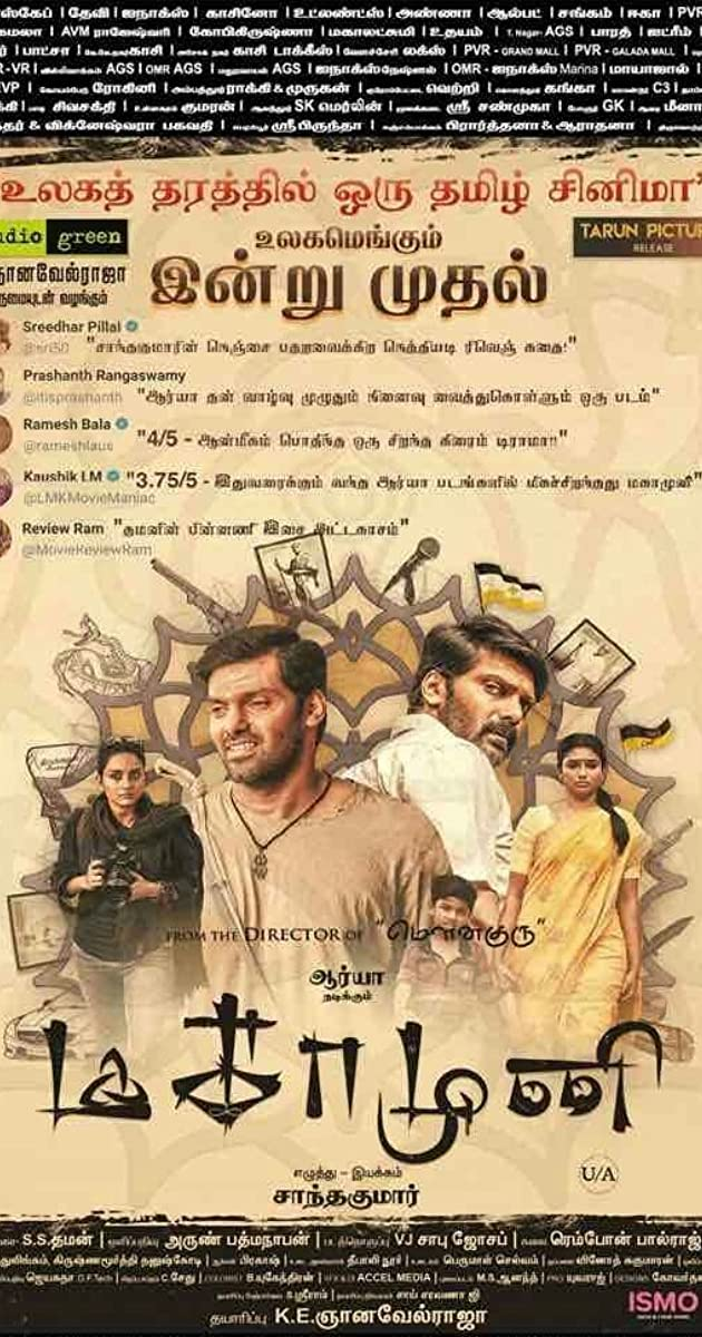 Magamuni Torrent Download