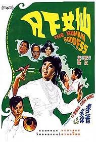 Xian nü xia fan (1972)