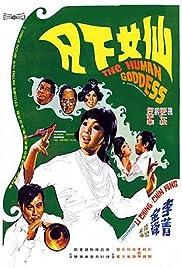 The Human Goddess (1972) 720p