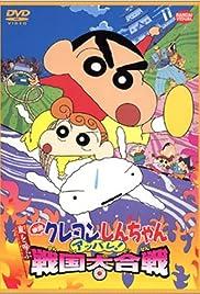 Kureyon Shinchan: Arashi o Yobu: Appare! Sengoku Daikassen Poster