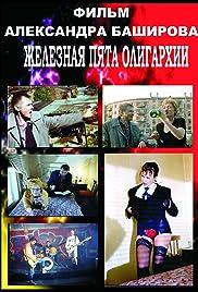 Zheleznaya pyata oligarkhii (1998) filme kostenlos