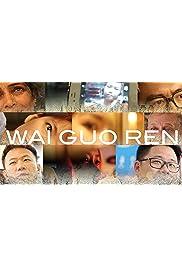 Wai Guo Ren