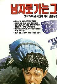 Gaseum dallin namja Poster
