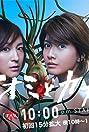 Naomi & Kanako (2016) Poster
