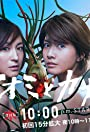 Naomi & Kanako