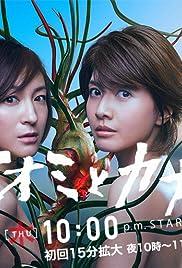 Naomi & Kanako Poster