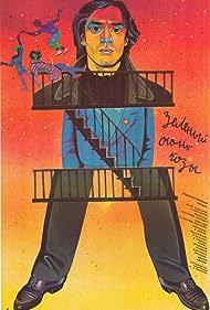 Zelyonyy ogon kozy (1989)
