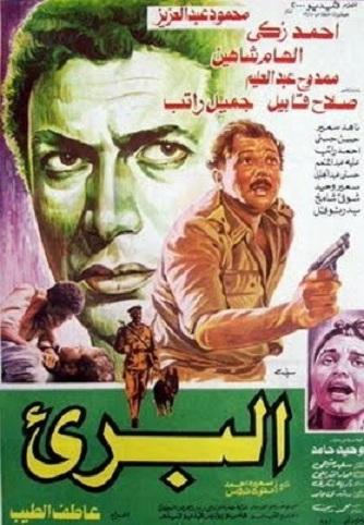 Al Baree' ((1986))