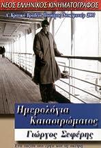 Imerologia katastromatos - Giorgos Seferis