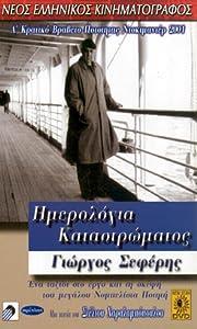 IMDB free movie downloads Imerologia katastromatos - Giorgos Seferis (2001)  [480i] [480i] [WEB-DL]