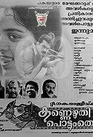 Kannezhuthi Pottum Thottu Poster