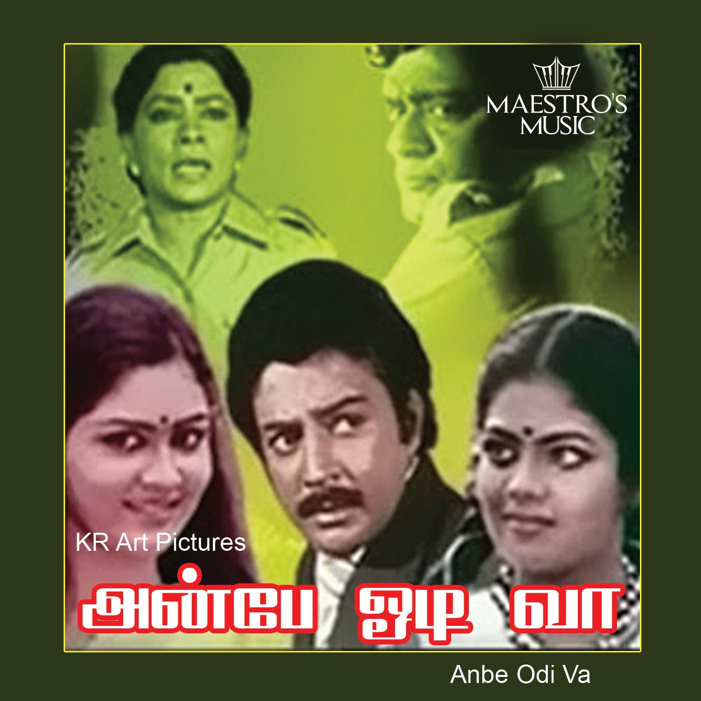 Anbae Odi Vaa ((1984))