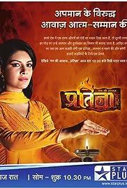 Mann Ki Awaaz Pratigyaa Poster