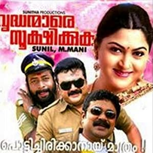 Vrudhanmare Sookshikkuka movie in tamil dubbed download