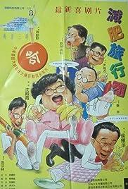 Jian fei lu xing tuan Poster