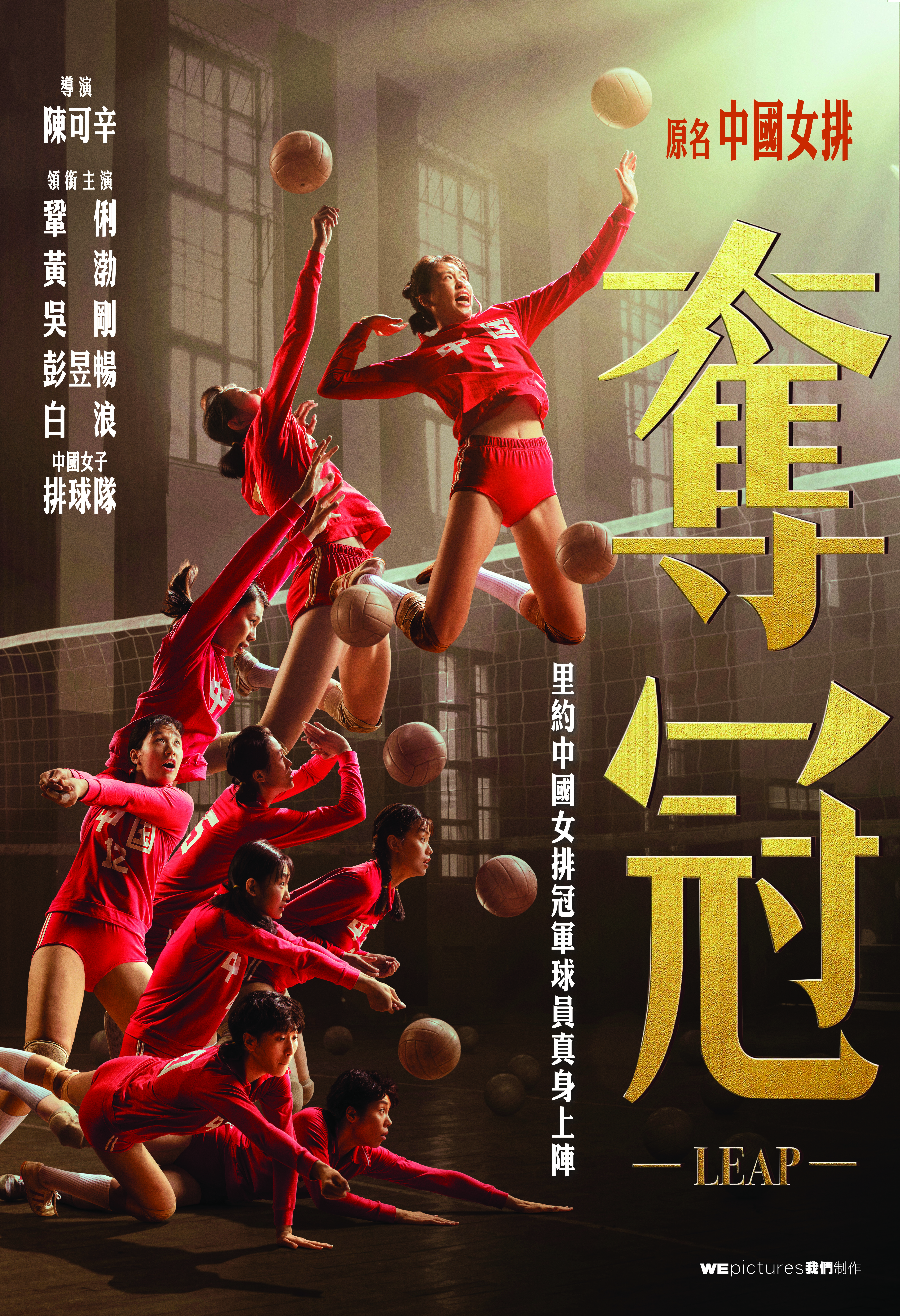 Theatrical poster for Leap.
