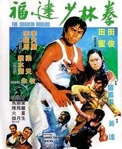 Fu Jian Shao Lin quan Hong Kong