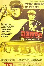 Hasamba (1971)