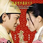 Lou she oi sheung mao (2003)