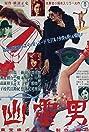 Yurei otoko (1954) Poster
