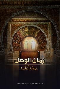 TV movie links download Zaman Al Wasel Jordan [720