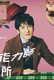 Masuyama Chounouryokushi jimusho Poster