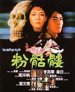 Watch high movies Fen ku lou by [Ultra]