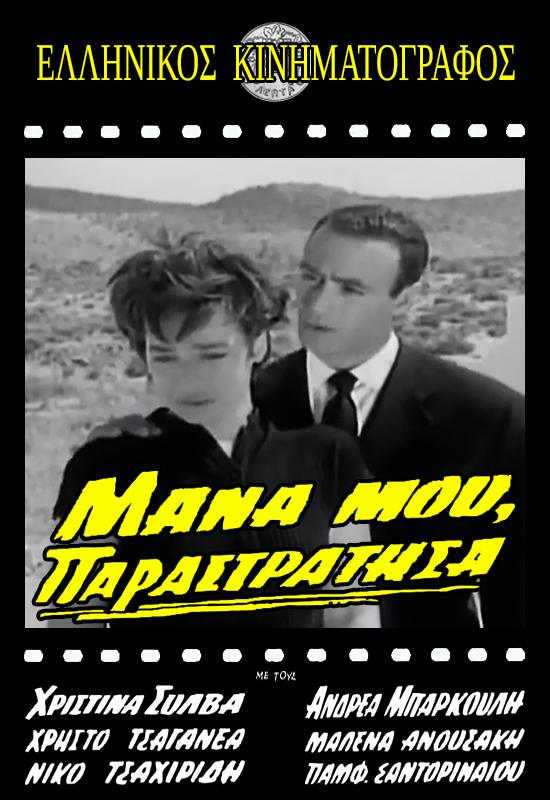 Andreas Barkoulis and Hristina Sylva in Mana mou, parastratisa (1961)