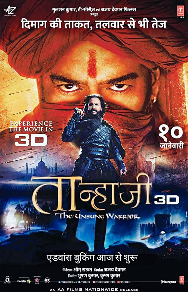 Download Tanhaji: The Unsung Warrior Full Movie [Hindi-Marathi] in 1080p | 720p | 480p