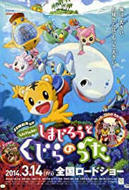 Gekijo Ban's Wow!: The Song of the Lottery Poster