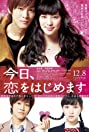 Love for Beginners (2012) Poster