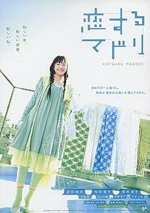 Website watch full movies Koi suru madori Japan [iPad]