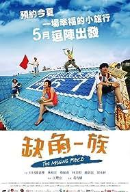 Que jiao yi zu (2015)