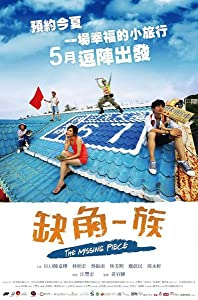 You tube watch online movie Que jiao yi zu [720p]