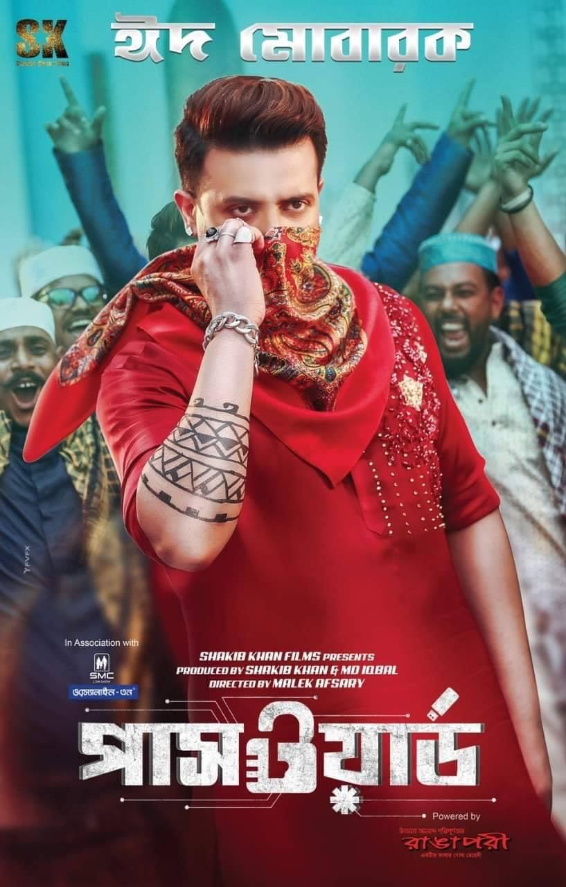 Password (2019) Bengali Full Movie 480p, 720p, 1080p Download