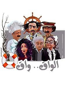 Al Waq-waq (2018)