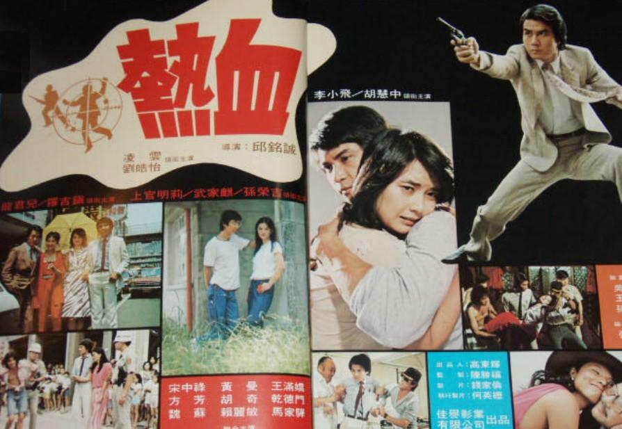 Re xue ((1981))