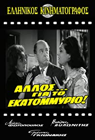 Primary photo for Allos... gia to ekatommyrio!