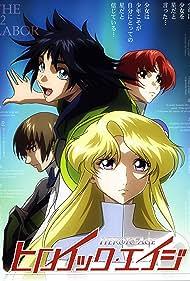 Hiroikku eiji (2007) Poster - TV Show Forum, Cast, Reviews