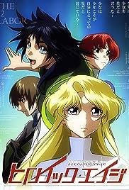 Hiroikku eiji Poster - TV Show Forum, Cast, Reviews