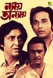 Nyay Anyay Poster