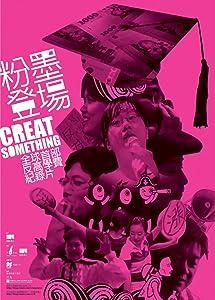 Watch online 3d full movies Fen mo deng chang Taiwan [640x640]