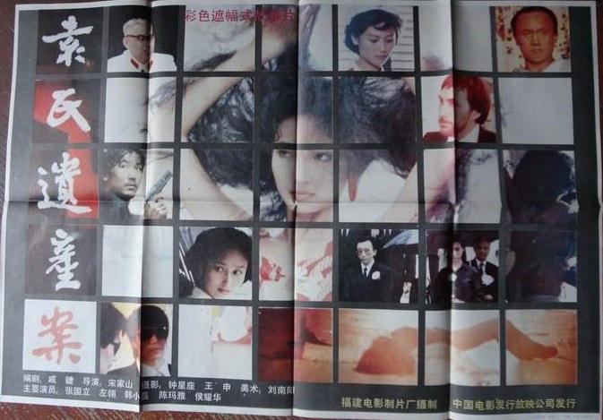 Yuan shi yi chan an ((1989))