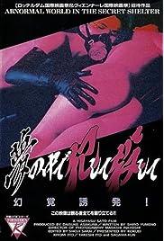 Uwakizuma: Chijokuzeme (1992) film en francais gratuit