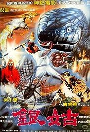 Yin gu Poster