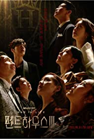 Tae-gyu Bong, Eun-Kyung Shin, Kim So-yeon, Yoo-jin Kim, Joo-Hee Yoon, Ki-joon Uhm, and Jong-Hoon Yoon in Penteuhauseu (2020)
